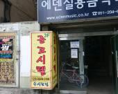 釜山Saha六月旅館