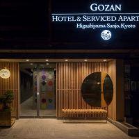 東山三條五山服務式公寓酒店酒店預訂