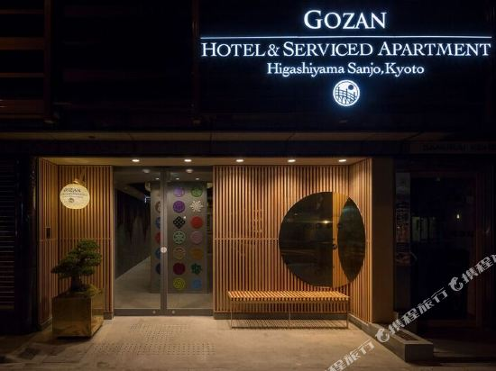 東山三條五山服務式公寓酒店(Gozan Hotel & Serviced Apartment Higashiyama Sanjo)