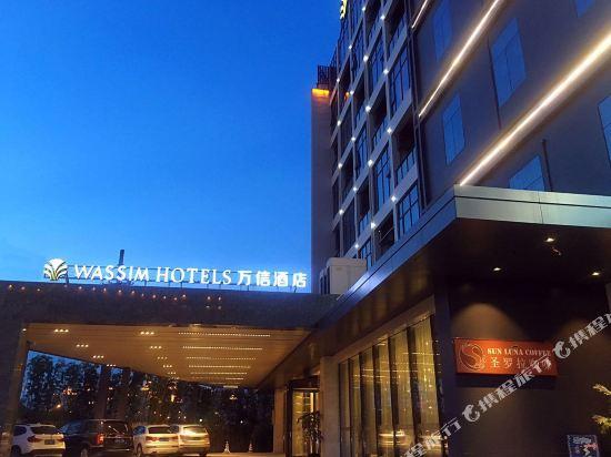 萬信酒店(上海世博園店)(Wassim Hotel (Shanghai World Expo Center))外觀