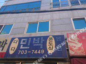 釜山噠噠民宿(Dada House Busan)