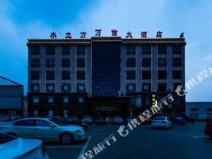 蘄春水立方萬信大酒店