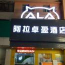 揭陽阿拉卓盈酒店(原日家連鎖酒店)