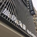 桃園喬爵大飯店(Hub Hotel)