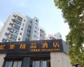 上海憶泰精品酒店