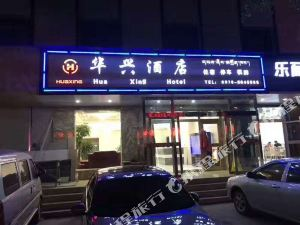西海華興酒店