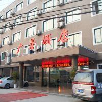 廣景酒店(杭州蕭山國際機場店)酒店預訂