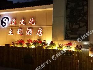 錦都南星賓館(三清山道家主題店)
