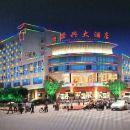 儋州榮興大酒店
