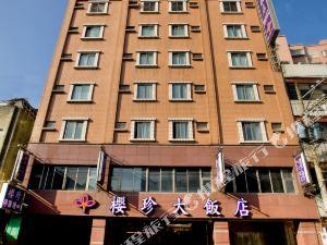 桃園櫻珍大飯店(Yin Zhen Hotel)