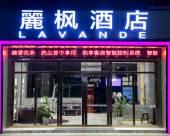 麗楓酒店(深圳前海時代城坪洲地鐵站店)