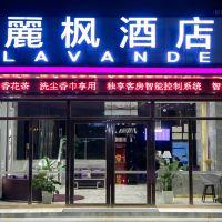 麗楓酒店(深圳前海時代城坪洲地鐵站店)酒店預訂