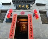 宏村徽風苑客棧