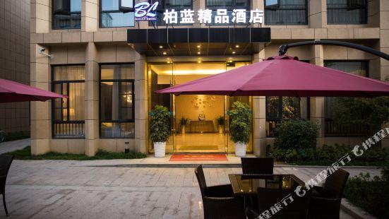 柏藍精品酒店(杭州西溪印象城店)