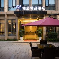 柏藍精品酒店(杭州西溪印象城店)酒店預訂