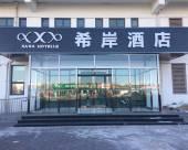 希岸酒店(天津小站練兵園店)