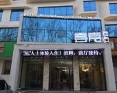 長治壹嘉酒店