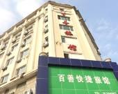 天津百善快捷旅館