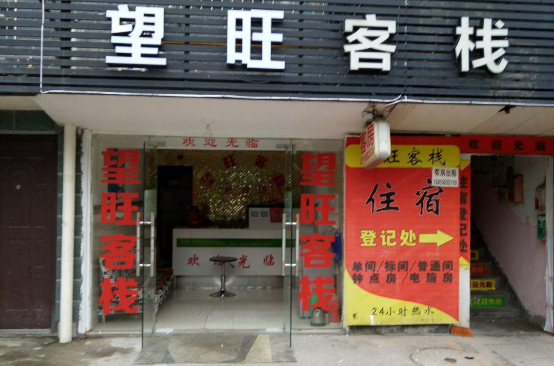 杭州望旺客棧Wangwang Hostel