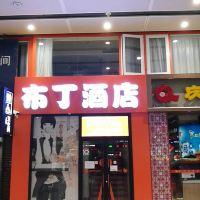 布丁(北京南站6號到達口店)酒店預訂