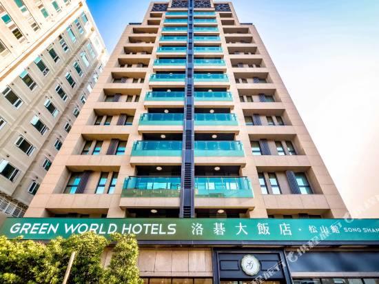 台北洛碁大飯店-松山館