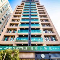 台北洛碁大飯店-松山館酒店預訂