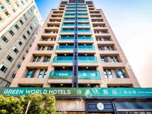 台北洛碁大飯店-松山館(Green World SongShan)