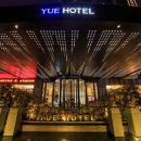 武漢悦酒店