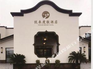 舟山悅來度假酒店