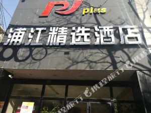 浦江精選酒店(上海魯班路地鐵站店)(pujiangjingxuanjiudian)