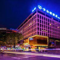 廣州卡爾頓酒店酒店預訂