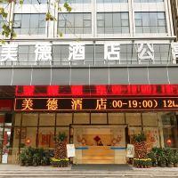 深圳美德酒店酒店預訂