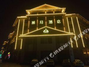 禪月酒店(嵩山少林寺店)