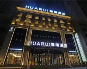 華瑞酒店(哈爾濱中央大街店)
