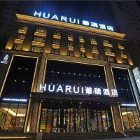 華瑞酒店(哈爾濱中央大街店)(原新陽路家樂福店)酒店預訂