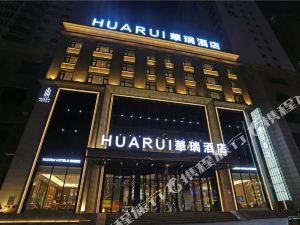 華瑞酒店(哈爾濱中央大街店)(原新陽路家樂福店)