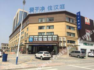 漢庭酒店(固鎮凱祥時代廣場店)
