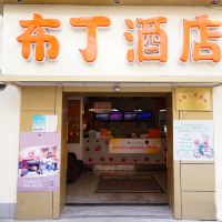 布丁(上海南京東路地鐵站外灘店)酒店預訂