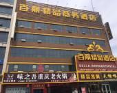 百麗精品酒店(東營石大北門店)