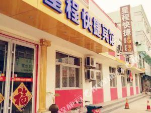 滄州星程快捷賓館