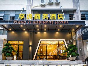 台山享逸商務酒店