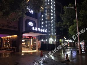 水晶璞邸酒店(景德鎮三寶陶溪川店)