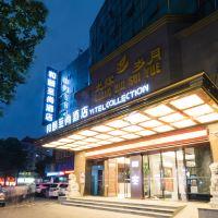 上海藍村路地鐵站和頤至尚酒店酒店預訂
