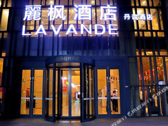 Lavande Hotel (Guangzhou South High-speed Railway Station Shibi Metro Station)