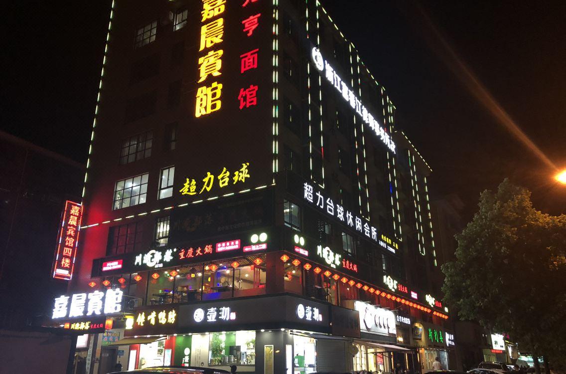 杭州嘉晨賓館JIACHEN HOTEL