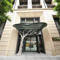 台北阿樹國際旅店酒店預訂