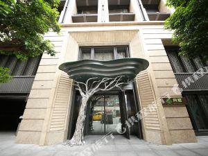 台北阿樹國際旅店(arTree Hotel)