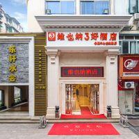 維也納3好酒店(廣州會展中心赤崗路店)酒店預訂