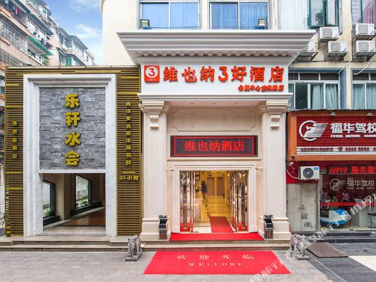 Vienna 3 Best Hotel (Guangzhou Convention & Exhibition Center Chigang Road)