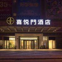 喜悅門酒店(常州萬都廣場店)(原頤柏酒店)酒店預訂